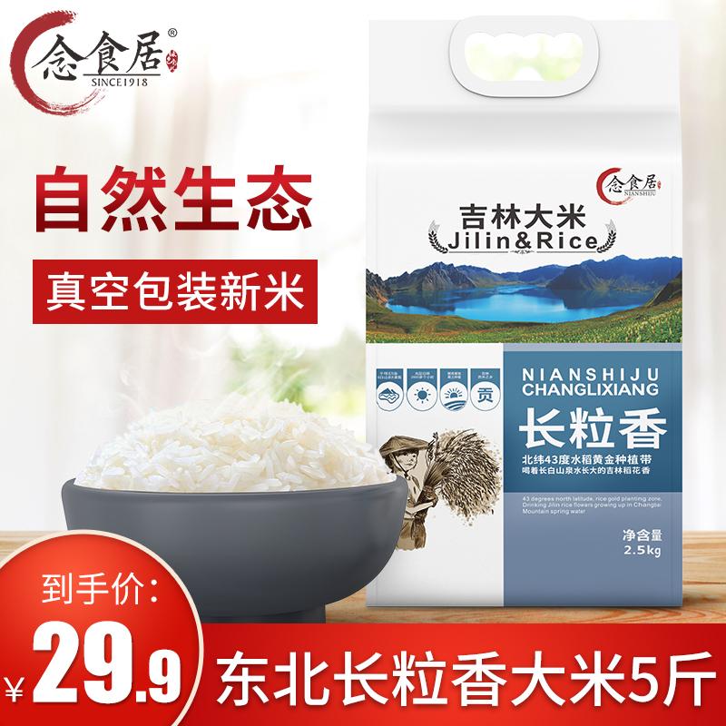 念食居东北长粒香大米2.5kg真空包装新米5斤寒地吉林大米东北香米