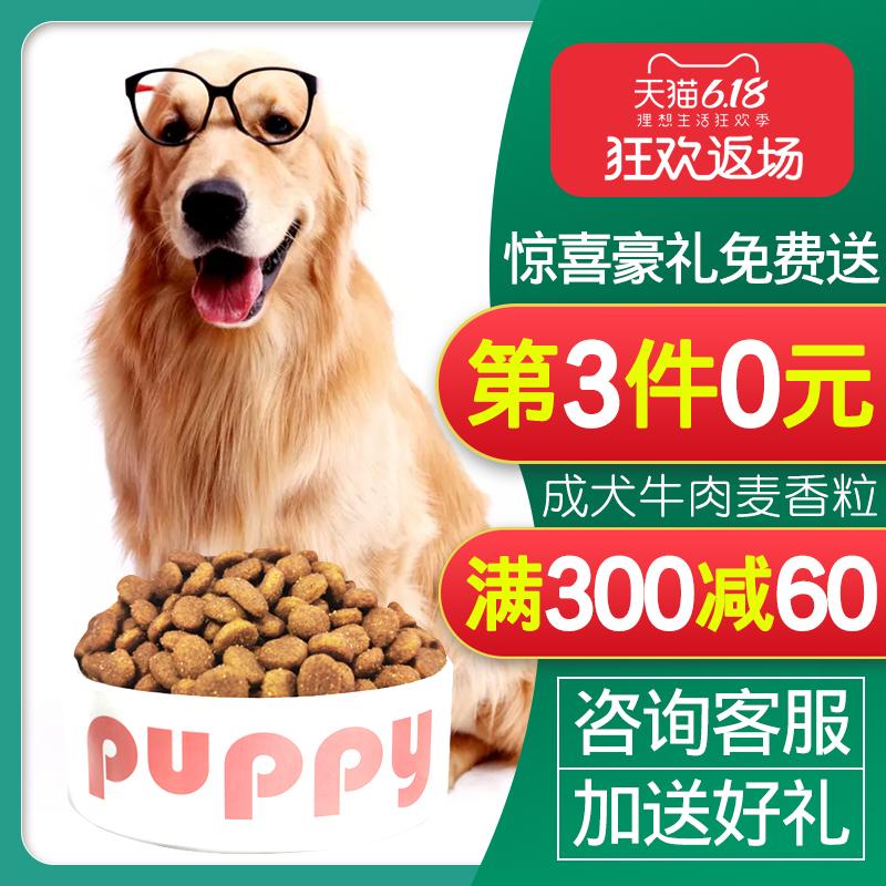 御邦狗粮通用型成犬牛肉味泰迪柯基法斗小型犬美毛去泪痕2.5kg