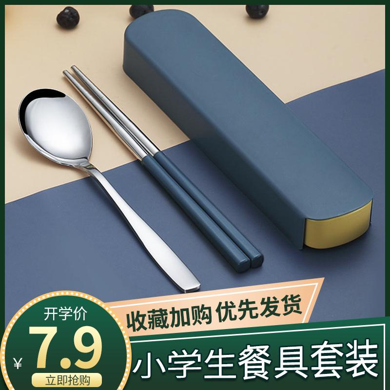 不锈钢餐具三件套小学生筷子勺子套装便携学生上班族单人装收纳盒