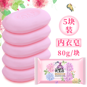 U-Life Ladies Underwear Soap Dedicated Laundry Soap Underwear Underwear Soap Sterilization Antibacterial Soap Fragrance Soap
