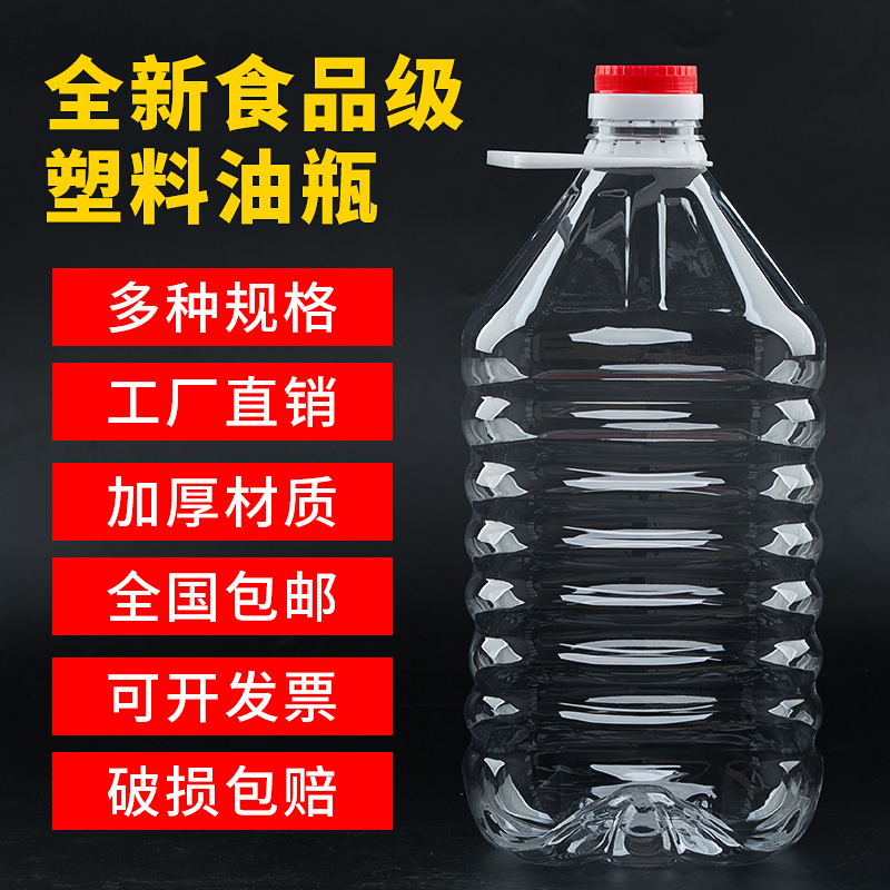 0.5L1L1.5L2.5L/5升20斤装透明食品塑料菜油酒桶酒油壶酒瓶油瓶桶
