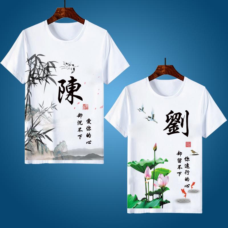 2019夏季中国风荷花墨竹百家姓T恤短袖个性姓氏定制体恤衫短t男女