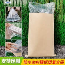 Waterproof inner bag paper plastic composite packaging bag kraft paper thickened woven bag paper bag 25kg custom printing