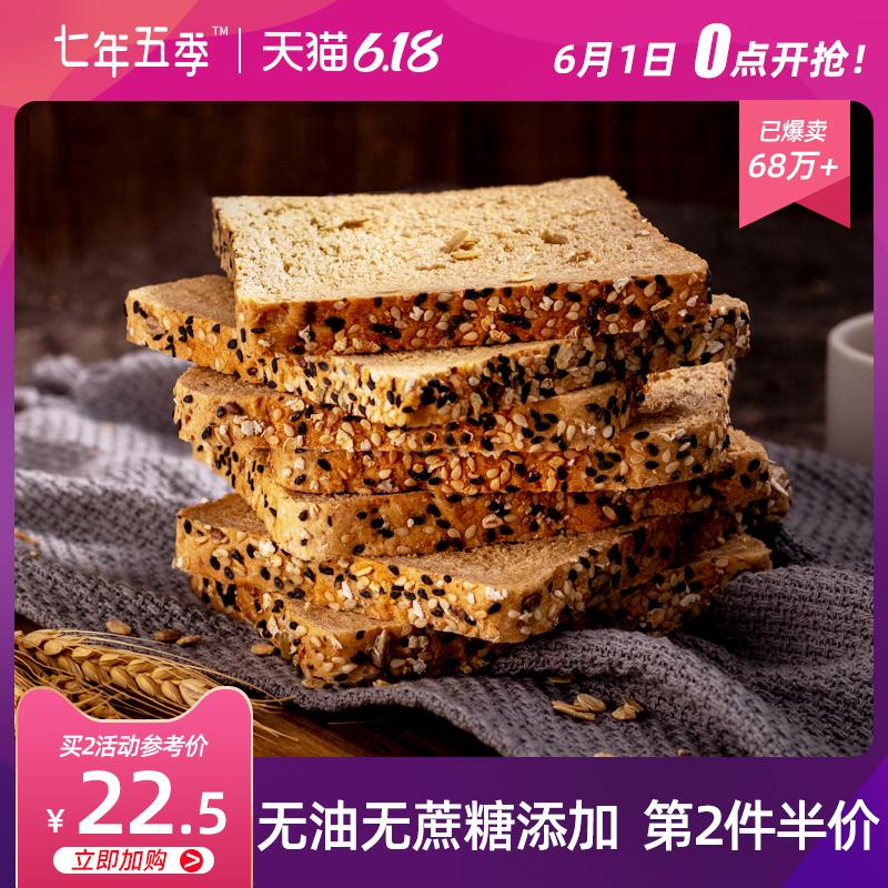 点击查看商品:七年五季黑麦全麦面包整箱粗粮早餐食品低糖代餐脂肪热量吐司