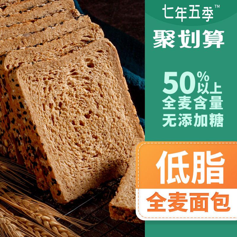 七年五季黑麦全麦面包整箱粗粮早餐低食品无蔗糖代餐脂肪热量吐司