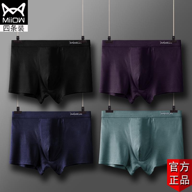 猫人男士内裤男平角裤夏季无痕一片式莫代尔纯棉档透气四角裤头H2