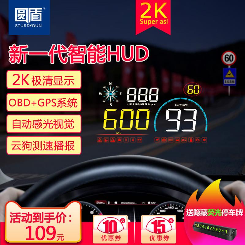 圆盾A7高清汽车hud抬头显示器车载智能OBD+GPS车速度电子狗多功能