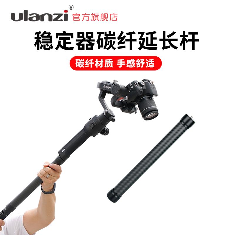 AgimbalGear DH10相机单反稳定器碳纤延长杆大疆如影SC S智云云鹤2通用三轴手机稳定器vlog拍摄手持加长杆