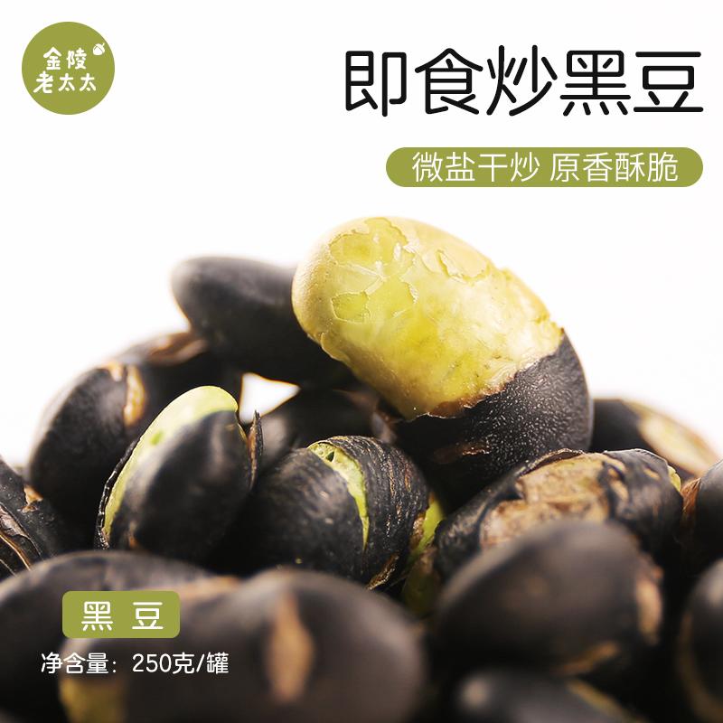 【金陵老太太】黑豆即食炒熟孕妇 健康零食备孕农家自产 250g/罐