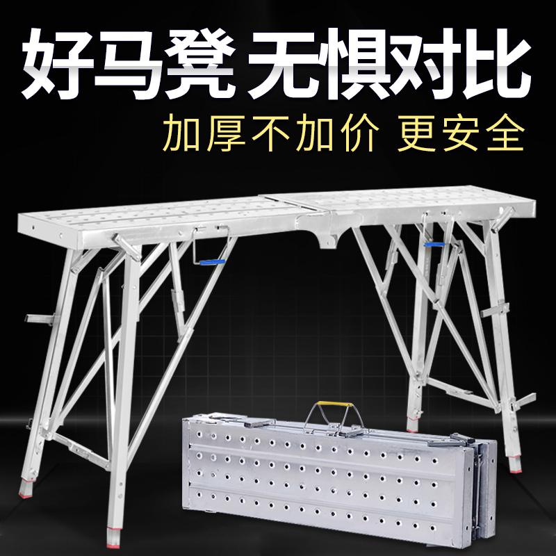 马凳折叠升降加厚工装便携马登子装修工程室内刮腻子脚手架平台梯