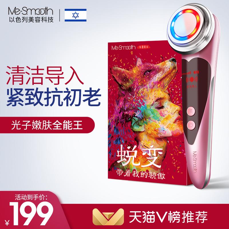 MeSmooth美容仪器家用脸部导入出清洁提拉紧致洗脸按摩器红蓝光仪