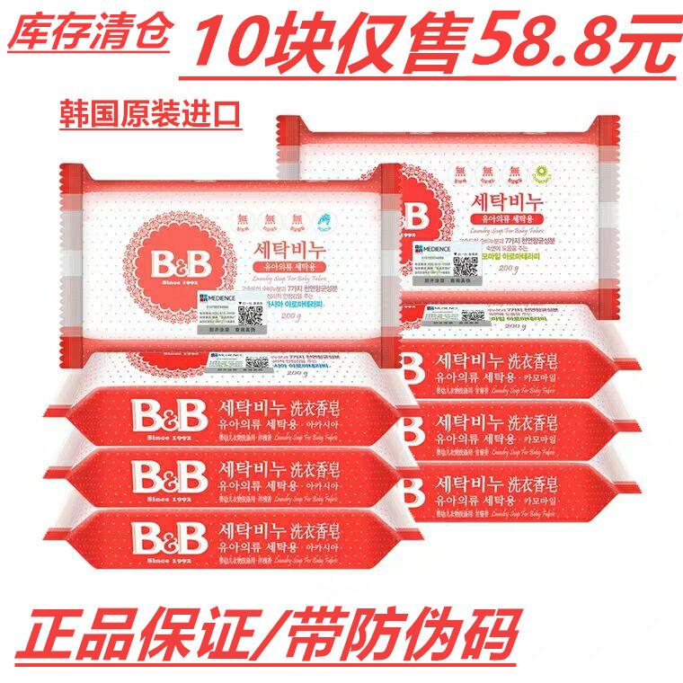 韩国B&B/保宁婴儿洗衣皂宝宝肥皂200g*10块家庭装儿童洗衣皂包邮