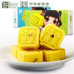 柏兆记绿豆糕安徽特产糕点传统安庆礼盒装怀旧老式零食手工正宗