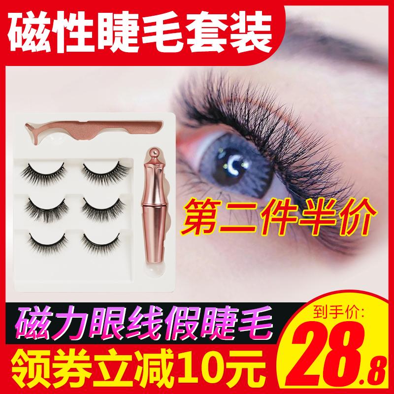 磁石假睫毛女自然仿真免胶水量子磁力5d磁性眼线液磁吸铁假睫毛