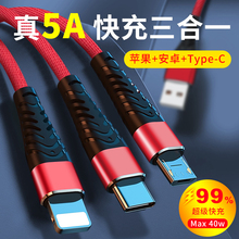 三合一数据线快充二合充电线器一拖三车载lu16功能通ft加长2适用苹果华为5A超