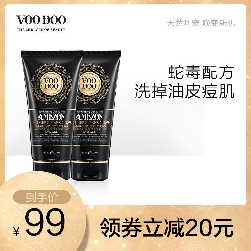 voodoo泰国亚马逊蛇毒清洁卸妆洗面奶两件套 温和不刺激