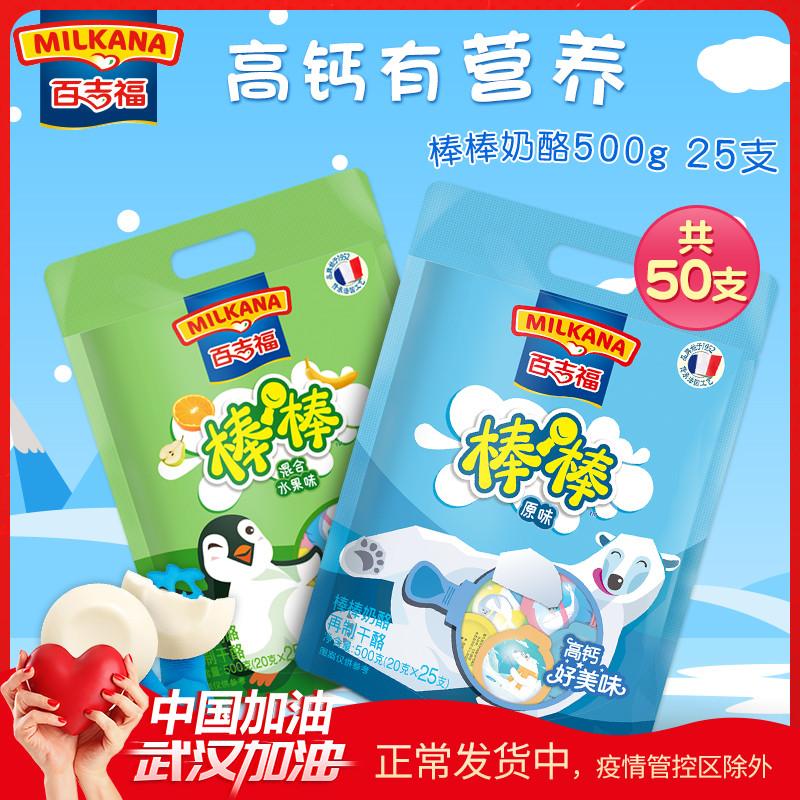 百吉福棒棒奶酪50支 500g*2袋实惠装水果原味儿童奶酪棒营养零食