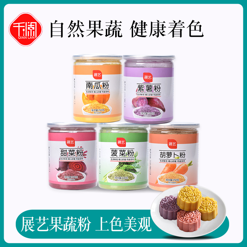 展艺天然果蔬粉纯紫薯南瓜粉可食用色素调色雪花酥牛轧糖烘焙原料