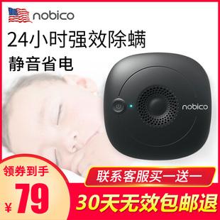 诺比克超声波除螨仪家用床上除螨虫神器脸部除螨机小型除蝻仪器