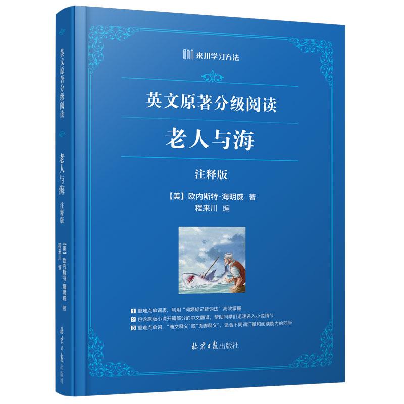 英文原著分级阅读老人与海注释版来川正品初中英语阅读高中英语阅读