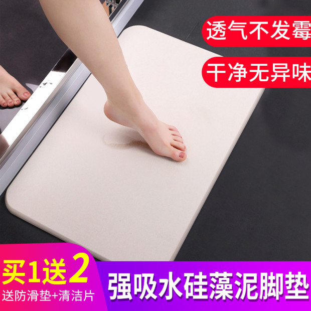 硅藻泥脚垫浴室防滑垫卫生间防滑垫吸水脚垫硅藻土地垫子浴室脚垫