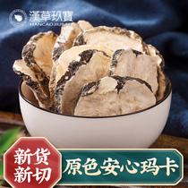 云南黑玛卡片干片250g玛咖干果官方正品马卡药材泡茶泡水酒玛咖粉