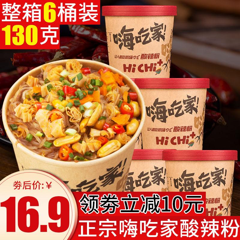 速食海吃家红薯粉丝方便面米线酸辣粉重庆嗨吃家6/12桶装网红正品