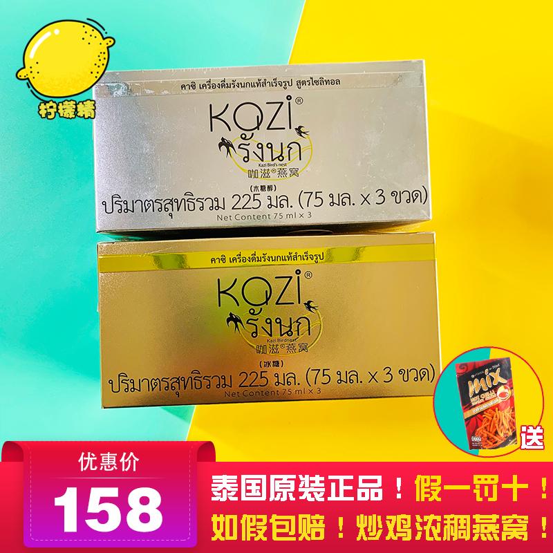 泰国原装正品咖滋燕窝kazi燕窝咖滋即食燕窝盒装冰糖燕窝75mlX3