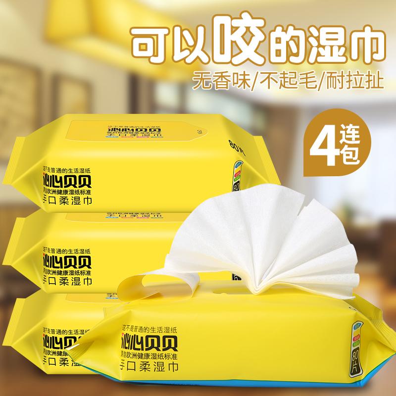 湿巾 大包装 特价 婴儿 湿纸巾 宝宝