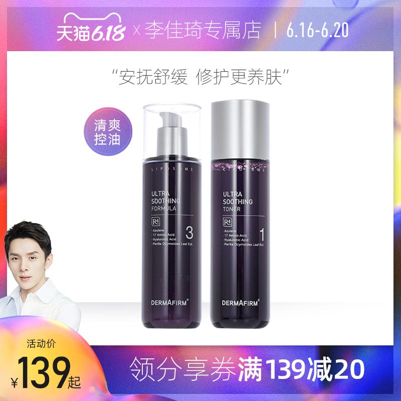 德妃紫苏水乳套装 温和舒缓补水保湿控油敏感肌可用 李佳琦推荐
