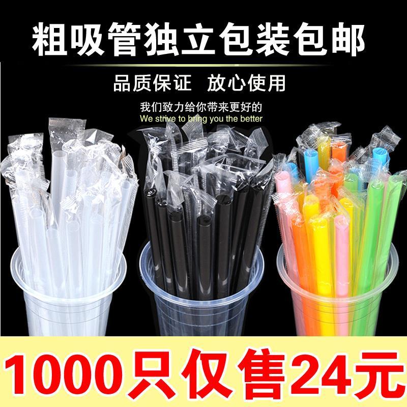 1000只一次性吸管珍珠奶茶粗吸管独立包装彩色塑料大吸管11mm