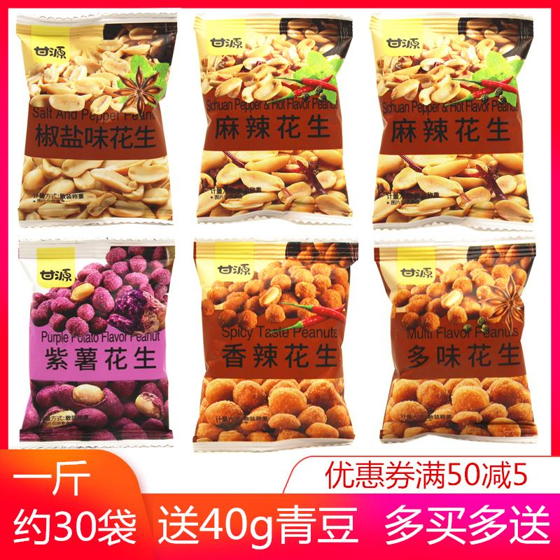 甘源牌椒盐花生零食独立小包装香辣麻辣多味紫薯花生米品牌旗舰