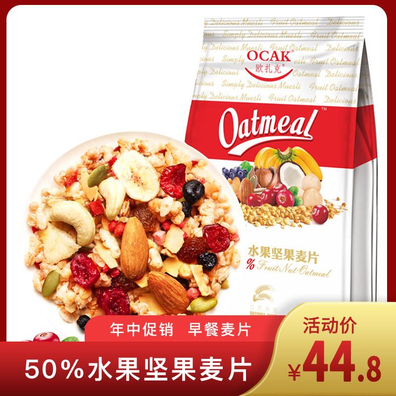 欧扎克水果坚果麦片早餐即食冲饮酸奶果粒代餐燕水果谷物麦片袋装