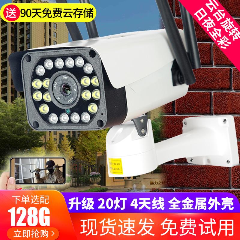 点击查看商品:智能无线摄像头监控器家用手机远程wifi网络室外防水高清夜视套装