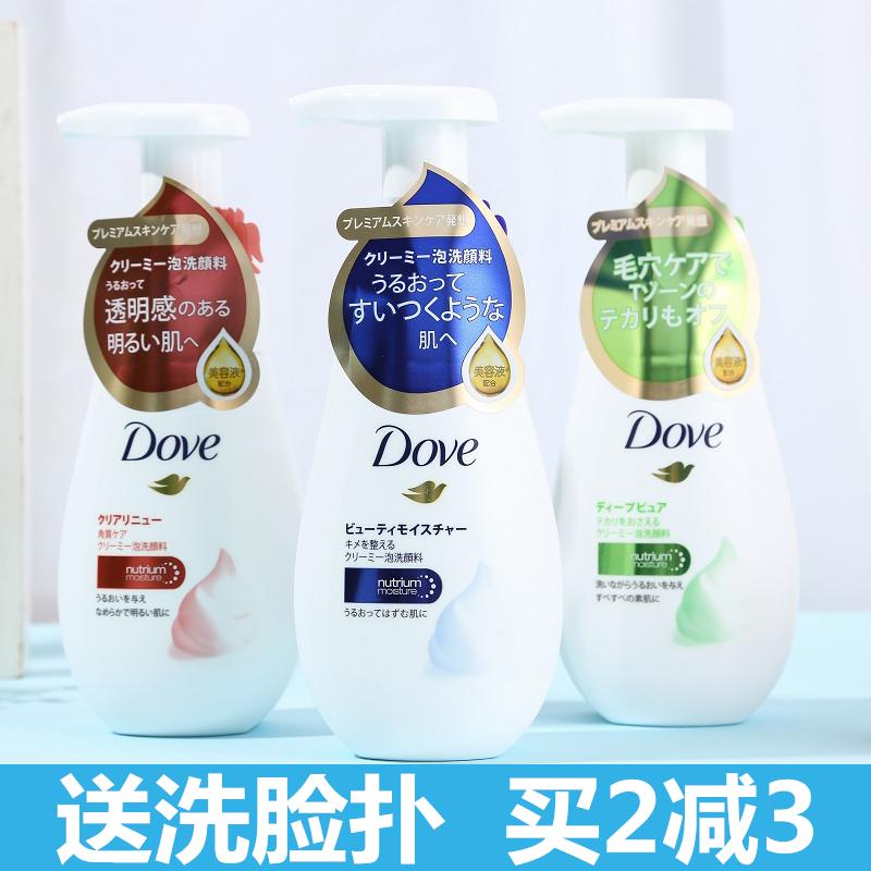 Dove多芬洗面奶洁面泡泡润泽水嫩补水保湿氨基酸洁面乳160ml男女
