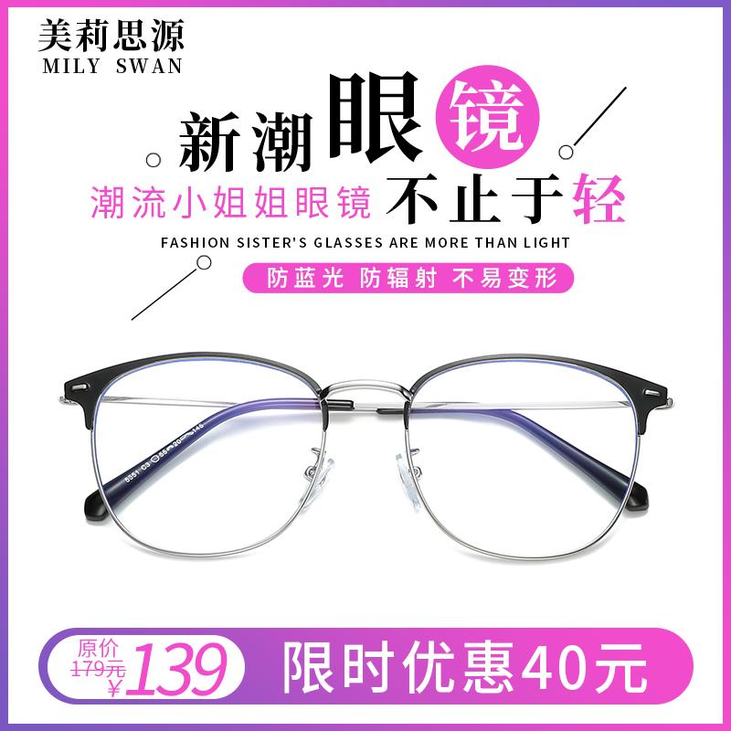 眼镜女韩版潮网红防辐射电脑素颜男显脸小护目时尚平光防蓝光眼镜