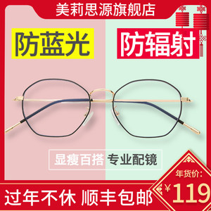 Glasses frame myopia women have ultra-thin Korean version of the tide-proof blue light student anti-radiation polygon male driving