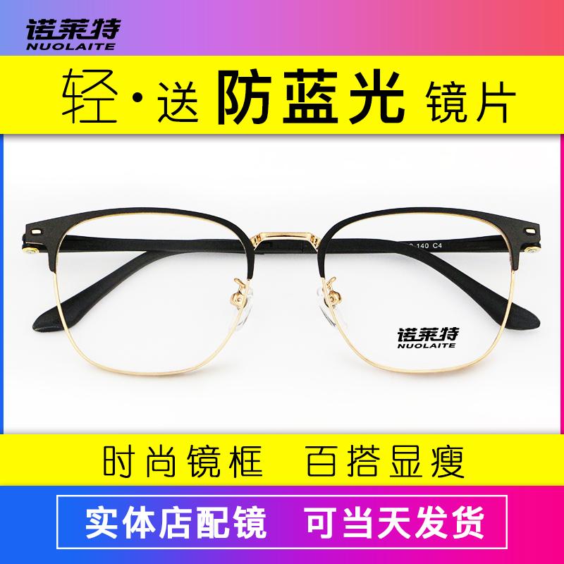 防蓝光辐射电脑近视眼镜框男潮复古超轻眼镜架女配眼镜成品平光镜