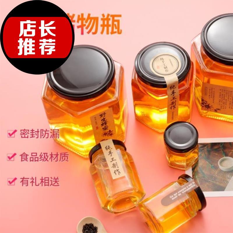 ,六角蜂蜜包装盒套装送垫片瓶贴干果木质蜂蜜勺子商用密封玻璃瓶