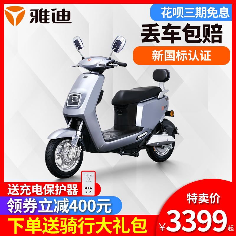 雅迪电动车E1新国标电动摩托车男女款电动车电瓶车电摩电动踏板车