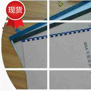Figure 30 Silk binding paper film consumables b Equipment consumables Perforated leather grain film loading machine Office supplies