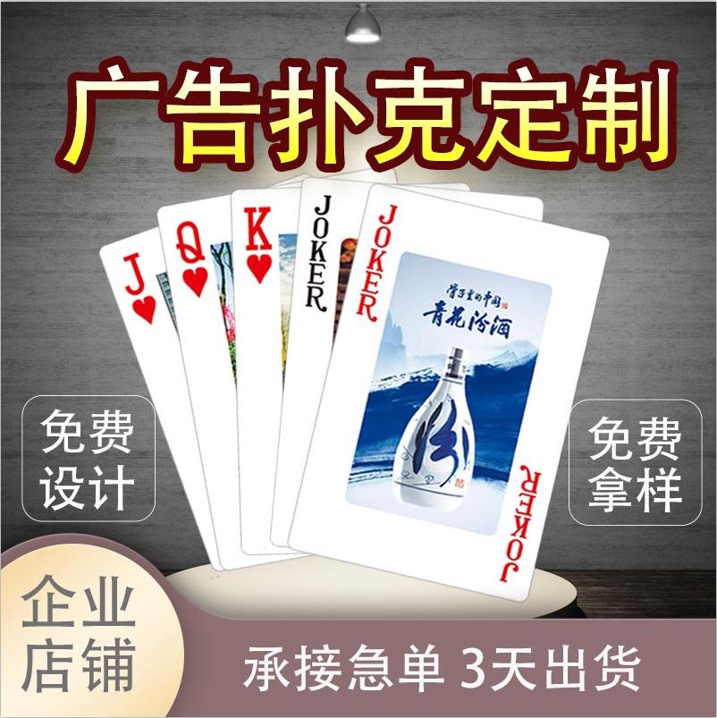 扑克牌定制广告礼品纸牌工厂家订制订制LOGO企业礼品宣传促销