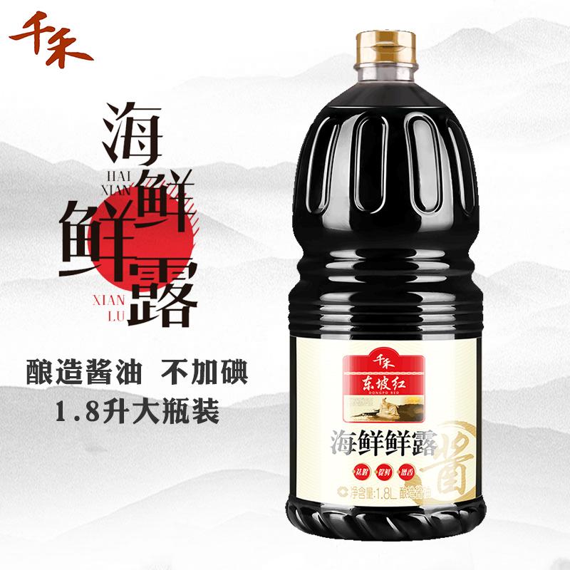 千禾酱油1.8L大瓶装 东坡红海鲜鲜露生抽 大豆小麦酿造酱油不含碘