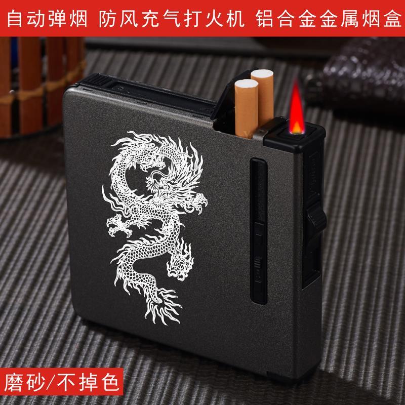 自动可爱子防风放香烟潮家用小款创意铁盒客厅一体大容量
