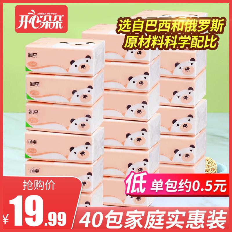 木浆40包整箱包邮纸巾小包家用餐巾纸面巾纸批发实惠装抽纸卫生纸