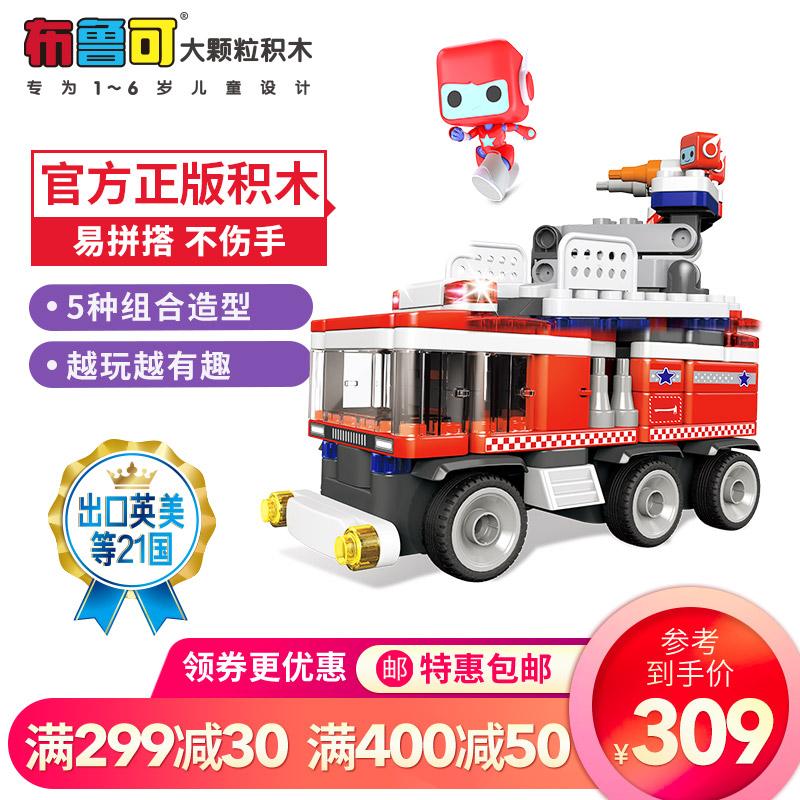 百变布鲁可消防车拼装布鲁克玩具男孩女孩儿童益智拼插大颗粒积木