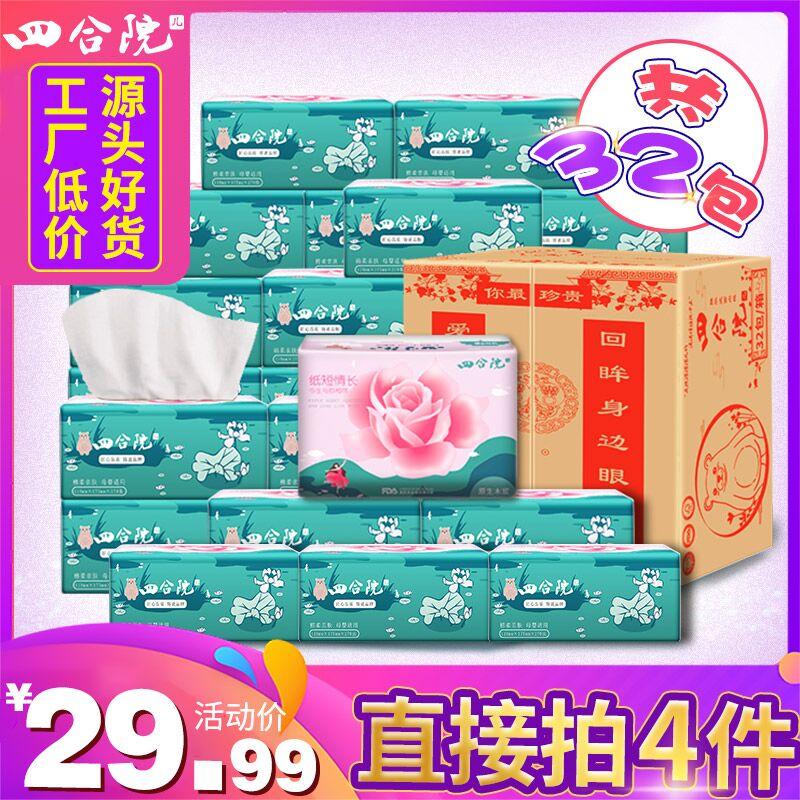 【拍4件29.99】婴儿柔母婴抽纸细韧卫生餐巾纸家用家庭随机发8包