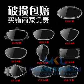 摩托车电瓶车电动车仪表盘防水罩保护盖屏幕显示屏仪表壳塑料外壳