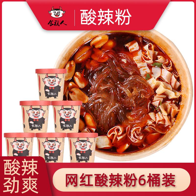 网红正品食族人酸辣粉方便速食粉丝粉米线螺蛳粉食人族酸辣粉6桶