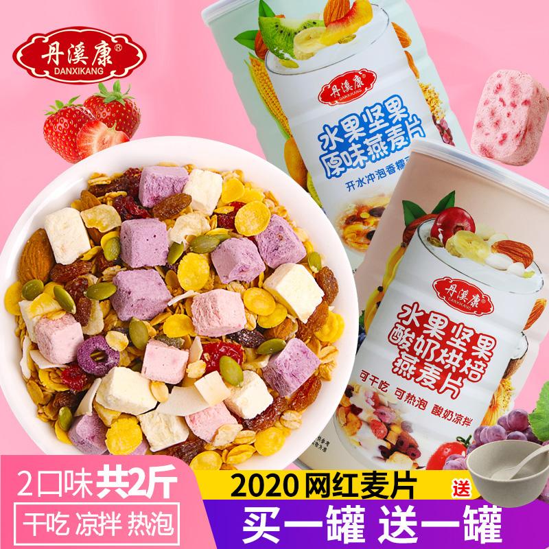丹溪康酸奶果粒水果坚果燕麦片营养早餐即食冲饮代餐速食懒人食品